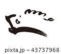 亥 猪 墨絵のイラスト 43737968