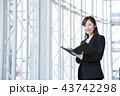 ビジネス 女性 オフィス ビジネスウーマン 43742298