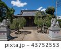 鈴谷 天神社 さいたま市 43752553