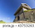 岡山県 総社市 鬼ノ城 43753263