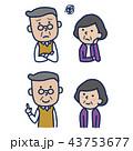 老夫婦 悩み 解決のイラスト 43753677