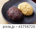お萩 ぼた餅 和菓子の写真 43756720