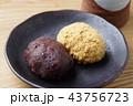 お萩 和菓子 きな粉餅の写真 43756723