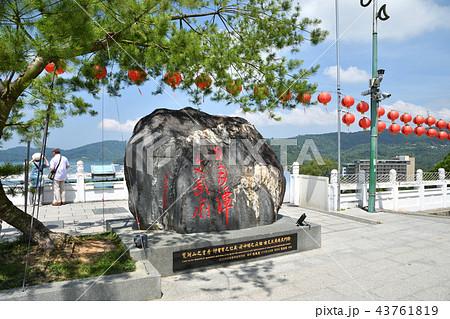 台湾 日月潭文武廟石碑 43761819