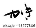 筆文字 書道 習字のイラスト 43777386