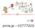 亥年 凧揚げをするイノシシの年賀状 43777820