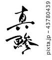 筆文字 文字 真鯵のイラスト 43780439
