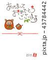亥年 ダルマ姿のイノシシ親子の手書き年賀状 43784442
