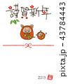 亥年 ダルマ姿のイノシシ親子の手書き年賀状 43784443