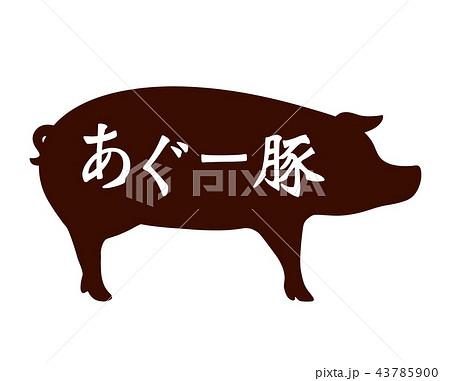 あぐー豚ラベル 43785900