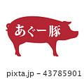 あぐー豚ラベル あぐー豚 ブランド豚のイラスト 43785901