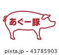 あぐー豚ラベル あぐー豚 ブランド豚のイラスト 43785903