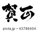賀正 賀詞 筆文字のイラスト 43786404
