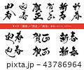 迎春 賀正 新春のイラスト 43786964