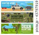狩猟 狩り 狩のイラスト 43797919