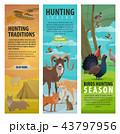 狩り 狩 ハントのイラスト 43797956
