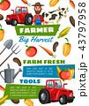 農民 農園 野菜のイラスト 43797958