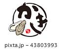 かき 筆文字 文字のイラスト 43803993
