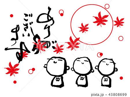 筆文字 ありがとうハガキ(お地蔵さん).nのイラスト素材 [43808699] - PIXTA