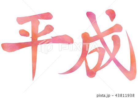 平成 かわいい 筆文字イラスト