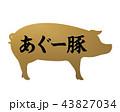 あぐー豚ラベル あぐー豚 ブランド豚のイラスト 43827034
