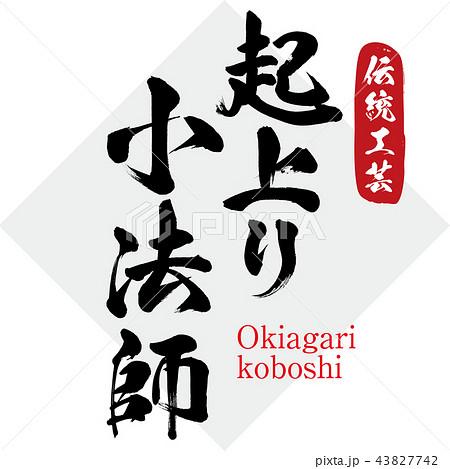 起上り小法師・Okiagarikoboshi(筆文字・手書き) 43827742