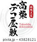 高柴デコ屋敷・Takashiba dekoyashiki(筆文字・手書き) 43828121