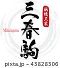 三春駒・Miharugoma(筆文字・手書き) 43828306
