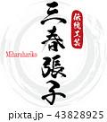 三春張子・Miharuhariko(筆文字・手書き) 43828925