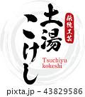 土湯こけし・Tsuchiyu kokeshi(筆文字・手書き) 43829586