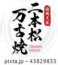 二本松万古焼・Nihonmatsu bankoyaki(筆文字・手書き) 43829833
