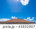沖縄 屋根 晴れの写真 43832907