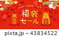 福袋セール ポスター 43834522