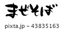 筆文字 毛筆 文字のイラスト 43835163