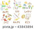 科目水彩風 43843894