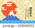 富士山 海 雲のイラスト 43846933
