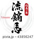 流鏑馬・Yabusame(筆文字・手書き) 43856247