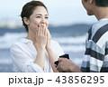プロポーズ 43856295