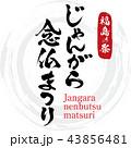 じゃんがら念仏まつり・Jangara nenbutsu matsuri(筆文字・手書き) 43856481