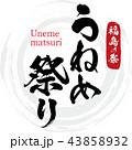 うねめ祭り・Uneme matsuri(筆文字・手書き) 43858932