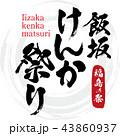 飯坂けんか祭り・Iizaka kenkamatsuri(筆文字・手書き) 43860937