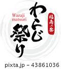 福島わらじ祭り・Waraji matsuri(筆文字・手書き) 43861036