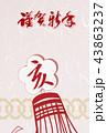亥年年賀状 年賀状 亥年 亥 年賀素材 和風 年賀状素材 はがきテンプレート 43863237