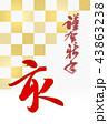 亥年年賀状 年賀状 亥年 亥 年賀素材 和風 年賀状素材 はがきテンプレート 43863238