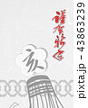 亥年年賀状 年賀状 亥年 亥 年賀素材 和風 年賀状素材 はがきテンプレート 43863239
