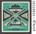 狩猟 クラブ 撃つのイラスト 43865585