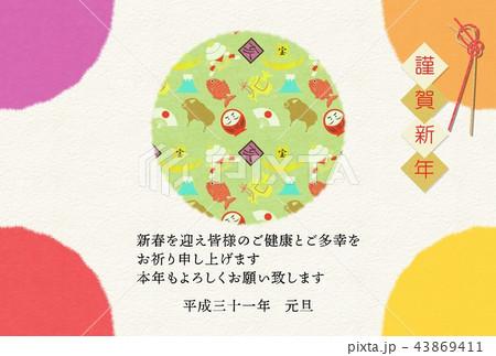 年賀2019縁起物丸四隅 43869411