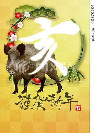 松竹梅(2019年年賀状) 43870634