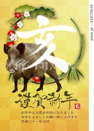 松竹梅(2019年年賀状) 43870640