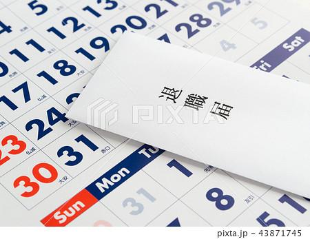 退職届 退職 カレンダー 43871745
